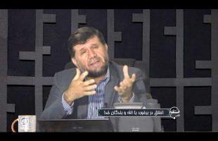 تلفن مستقیم: اخلاق در برخورد با الله و بندگان خدا