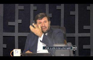 تلفن مستقیم : تشبیه زندگی دنیا به باران در  قرآن