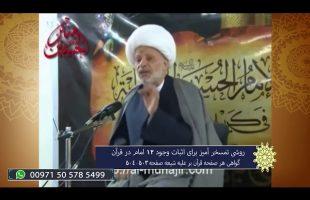برهان قاطع : روشی تمسخر آمیز برای اثبات وجود 12 امام در قرآن
