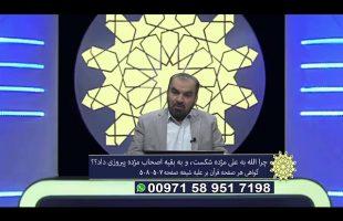 برهان قاطع: چرا الله به علی مژده شکست، و به بقیه اصحاب مژده پیروزی داد؟!!