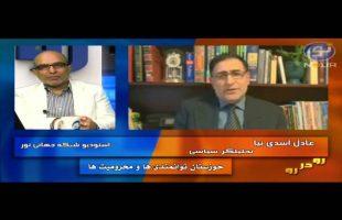 رو در رو – خوزستان توانمندی ها و محرومیت ها