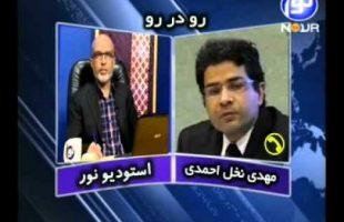 رو در رو – وضعیت افغانها در ایران