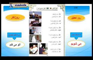 آموزش زبان عربی – درس بیست و چهارم