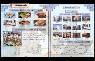 آموزش زبان عربی – درس بیست و سوم