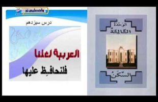 آموزش زبان عربی – درس هجدهم