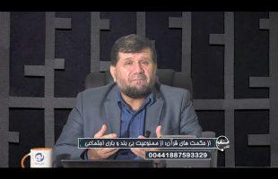 تلفن مستقیم : از حکمت های قرآن: از ممنوعیت بی بند و باری اجتماعی