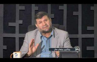 تلفن مستقیم: فضایل دهه ذی الحجه