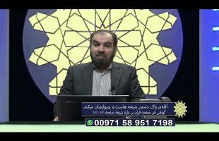 برهان قاطع : الله پاک دشمن شیعه هاست و رسوایشان میکند