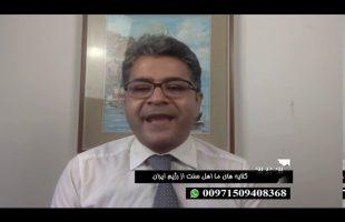 رو در رو : گلایه های ما اهل سنت از رژیم ایران