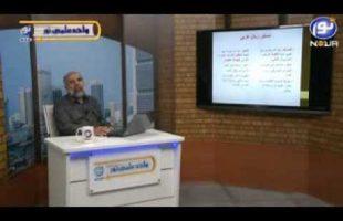 آموزش زبان عربی – درس چهارم