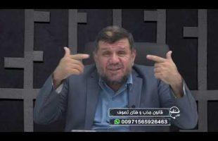 تلفن مستقیم: قانون جذب و فنای تصوف