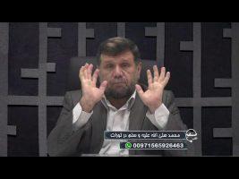 تلفن مستقیم: محمد صلی الله علیه و سلم در تورات