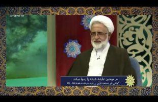 برهان قاطع: ام المؤمنین عایشه شیعه را رسوا میکند