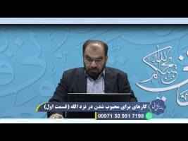 پندهای نورانی: کارهایی برای محبوب شدن در نزد الله (قسمت اول)