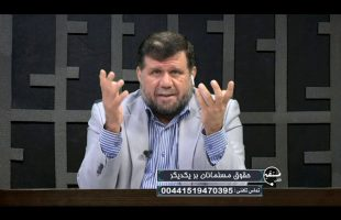 تلفن مستقیم : حقوق مسلمانان بر یکدیگر