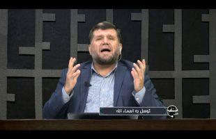 تلفن مستقیم : توسل به اسماء الله