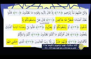 گناه مشترک قوم ابراهیم و شیعه ها !!