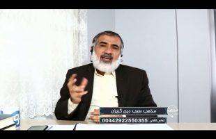 تلفن مستقیم : مذهب سبب دین گریزی