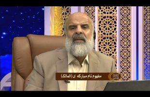 اسماء الله – مفهوم نام مبارکه المالک  چهارشنبه، ۶ شهریور ۱۳۹۸