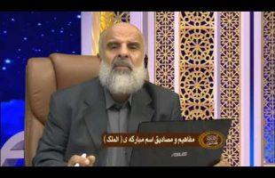 اسماء الله – مفاهیم و مصادیق نام مبارکه ی ( الملک )